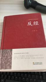 中国传统文化经典荟萃 反经