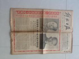 解放日报1964.10.1 4版(包邮存