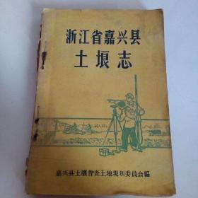 浙江省嘉兴县土埌志