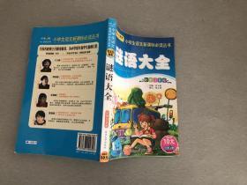 小学生语文新课标必读丛书:谜语大全