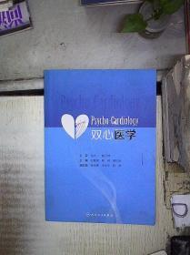 双心医学 。 。、