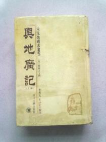 宋元地理志丛刊《舆地广记》【上册】2003年8月一版一印 大32开精装本 整理点校本