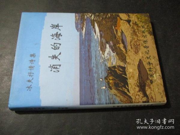 冰夫抒情诗集 消失的海岸  签赠本