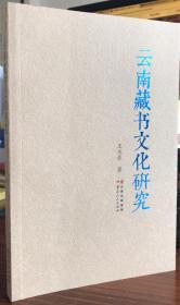 云南藏书文化研究