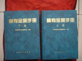 稀有金属手册(上下册两册全,巨厚本,品相好)