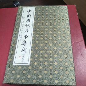 中国历代兵书集成(第一卷)宋本十一家注孙子 线装本 有函套