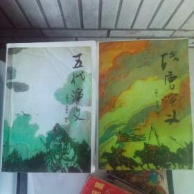 残唐演义 五代演义(两册合售)