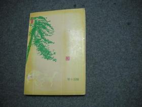 临朐县 文史资料选辑  第十四辑