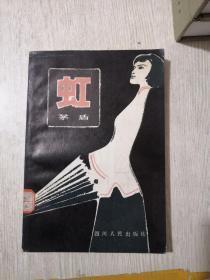 茅盾 虹(馆藏)