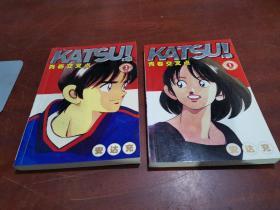 KATSU 青春交叉点 1、2 两册