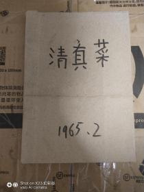 清真菜谱(油印本)