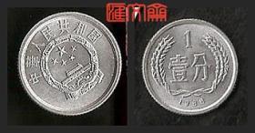 退出市场流通的铝分币,1986年壹分,1分旧分币一枚,如图。