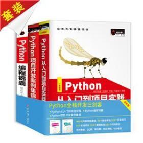 Python从入门到项目实践 python项目开发案例集锦 Python编程锦囊 python基础教程语言程序设计小甲鱼计算机程序设计 从入门到实践