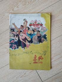 东风画刊1960-6