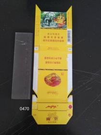 硬烟标:0470南京(雨花石-小龙人)