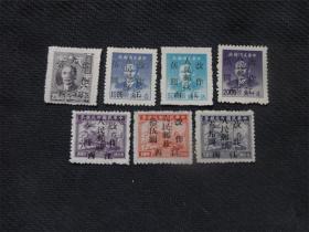 """中南解放区加盖""""人民邮政""""7枚新票"""