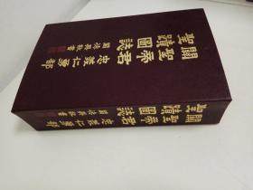 开圣帝君圣迹图志(线装1-4卷)