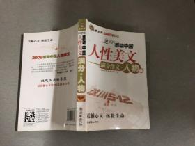 智慧熊作文:2008中学生感动系列:人性美文·满分作文-人物篇·