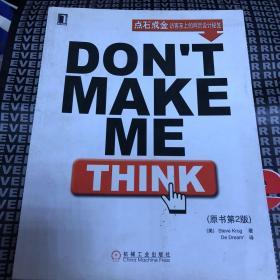 Dont make me think点石成金现货正版9787111184829