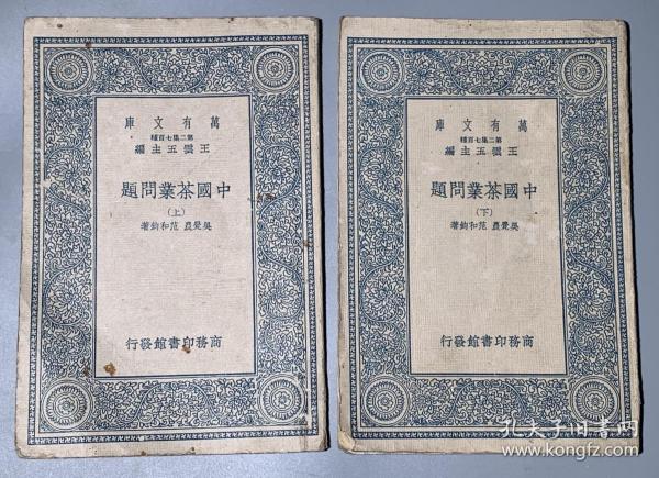 吴觉农,范和钧著【中国茶叶问题】上下册共2本//茶文化