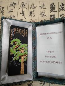 80年代上海墨厂出品 中国书画墨大雪压青松。老四两,125克。