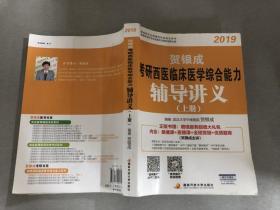 贺银成西医综合2019 考研西医临床医学综合能力辅导讲义(上册)