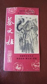 『昆剧戏单』《蔡文姬》上海昆剧团演出 节目单(庆祝中华人民共和国成立30周年献礼演出)