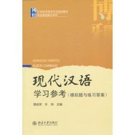二手正版 现代汉语学习参考 黄伯荣,李炜   北京大学出版社  黄伯