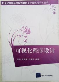 可视化程序设计(21世纪高等学校规划教材.计算机科学与技术)