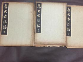 昭和八年(展大古法帖)书皮6副