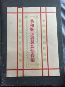 初见,民国时期广东江门共和药方膏药广告单
