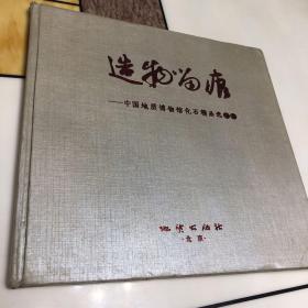 造物留痕:中国地质博物馆化石精品选之一:[中英文本]
