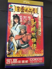tvb电视剧  射雕英雄传DVD 94张智霖版   5DVD