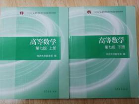 大一高数第7版上下册 高等数学同济第七版上下册 有笔记
