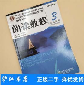 新世纪阅读教程3学生用书 第二版 黄源深 秦秀白9787544647649