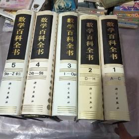 数学百科全书1-5卷全