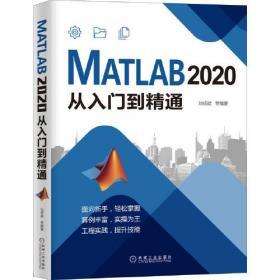 MATLAB2020从入门到精通
