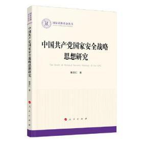 中国共产党国家安全战略思想研究
