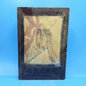 绘画迹象论(一版一印3000册)