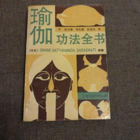 瑜伽功法全书