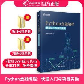现货  Python 金融编程 快速入门与项目实操 金融从业参考书 Python编程从入门到金融实践