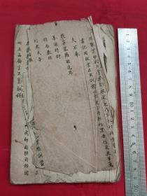 民国手抄本(前半部分家信,后半部分风水、中医、祭文等)