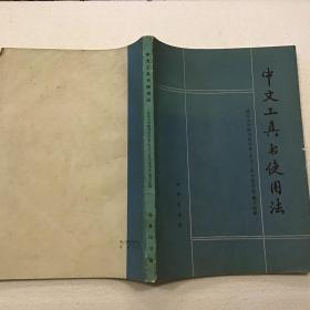 中文工具书使用法(16开)1982年一版一印