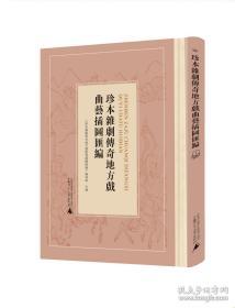 珍本杂剧传奇地方戏曲艺插图汇编 全18册