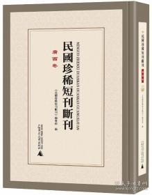 民国珍稀短刊断刊·广西卷 全9册
