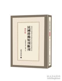 民国珍稀短刊断刊·湖北卷 全31册