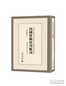 民国珍稀短刊断刊—北京卷 全34册