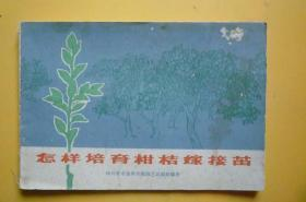 文革 怎样培育柑桔嫁接苗(增订本)【有毛主席语录】
