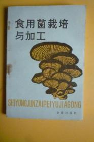 食用菌裁培与加工【金盾出版社】