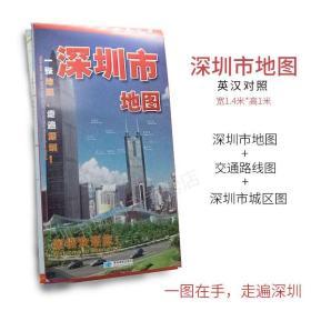 深圳书城正版 深圳市地图 英汉对照版 含公交出行路线图 区划图 星球地图出版社